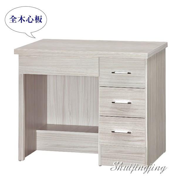 【水晶晶家具/傢俱首選】CX9671-6 歐爾雪松3呎全木心板四抽書桌