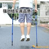 戶外登山杖手杖可折疊伸縮外鎖拐杖健走杖【勇敢者戶外】