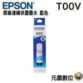 【單售賣場】EPSON T00V T00V200 藍色 原廠填充墨水 適用L3110 L3150 L3116 L5190 L5196