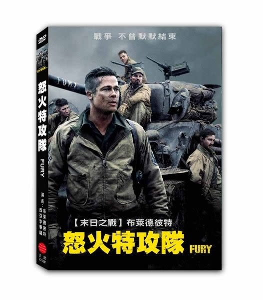 怒火特攻隊 DVD  (購潮8)