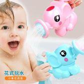 寶寶洗澡玩具花灑噴水澆花壺男女孩浴室嬰幼兒童戲水套裝沙灘玩具   歐韓流行館