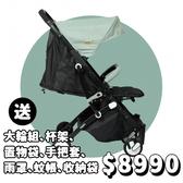 【贈品頂級全配】Looping Squizz3 輕巧行李式嬰兒推車(升級版)-寧靜綠