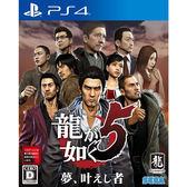 【預購PS4】人中之龍 5 實現夢想者《中文版》