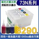 【1000cc防水墨水組】EPSON 73N/73 填充式墨水匣 適用T20/T21/T30/T40W/TX100/TX200/TX系列