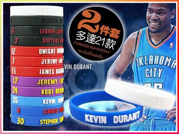【兩條裝 買三送一】 NBA手環 Curry 騎士 勇士 運動 NBA Kobe 手環 籃球手環 手錶【GE1B-S】
