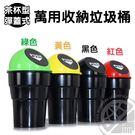 茶杯型彈蓋萬用收納垃圾桶 車用環保垃圾盒 汽車垃圾箱 收納桶【DouMyGo汽車百貨】