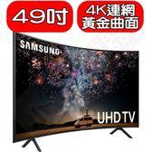 《結帳打9折》三星【UA49RU7300WXZW】49吋黃金曲面電視