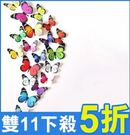 3D立體仿真蝴蝶創意壁貼-壁紙【AF01...