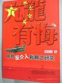 【書寶二手書T2/軍事_IHJ】亢龍有悔:中共反介入戰略之研究_謝茂淞
