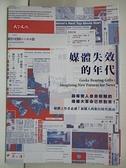 【書寶二手書T6/藝術_BCV】媒體失效的年代_傑夫.賈維斯