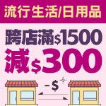 流行生活/日用品 跨店消費 滿$1500減$300