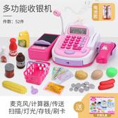 兒童超市收銀機玩具 女孩過家家仿真收銀臺3寶寶4女童6歲生日禮物 叮噹百貨