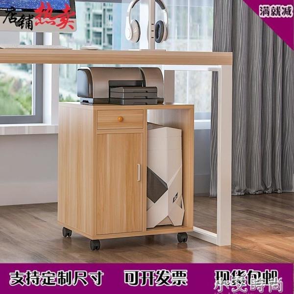 移動臺式電腦主機架機箱托架打印機置物架辦公收納架主機柜顯示架 NMS小艾新品