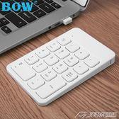 蘋果電腦無線數字小鍵盤 筆記本usb財務有線外接便攜充電  潮流前線