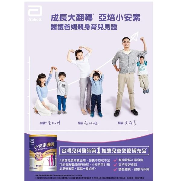 亞培小安素強護奶粉1.6Kg(減糖配方)【富康活力藥局】