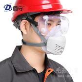 盾守硅膠防塵口罩打磨裝修防甲醛防毒可清洗易呼吸送十片棉  SQ11448『毛菇小象』