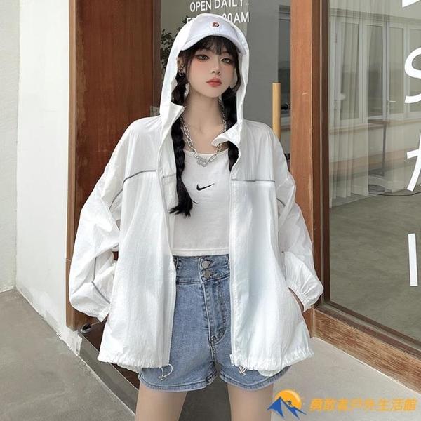 白色防曬衣女新款輕薄款透氣顯瘦長袖短款百搭外套【勇敢者】