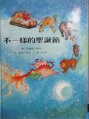 【書寶二手書T7/少年童書_YDJ】不一樣的聖誕節