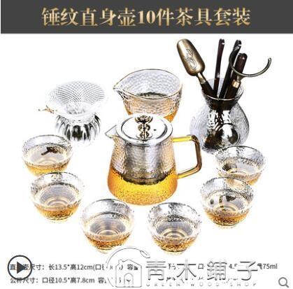 玻璃功夫茶具套裝家用辦公室會客泡茶壺器茶杯客廳高檔輕奢茶盤 ATF青木鋪子
