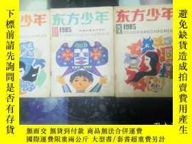 二手書博民逛書店罕見東方少年1985年第8,10,12期三本合售Y14181