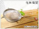 ~佐和陶瓷餐具~【廚師21CM高邊油網】瀝油網/濾網/易清洗(05SF46421)
