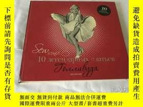 二手書博民逛書店Книга罕見 Sew Iconik. 10 легендарных платьев(有兩張大圖)Y8204