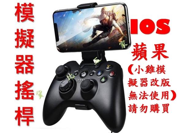 手機藍芽搖桿 三國無雙 虛擬 方向 手遊 可掀 石器時代 吃雞神器 絕地求生 螢幕 走位 武士 飛智