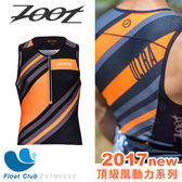 Zoot  男款頂級碳離子鐵人無袖上衣 (彩紋橘) 吸濕排汗散熱 - ULTRA TRI AERO