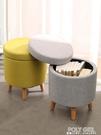 儲物凳家用收納凳換鞋矮凳子時尚客廳沙發凳創意布藝擱腳凳小凳子 ATF 夏季狂歡