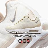 Nike 休閒鞋 Wmns Air Max 95 SE Cork 軟木塞 米白 植物 女鞋 【ACS】 CZ2275-100