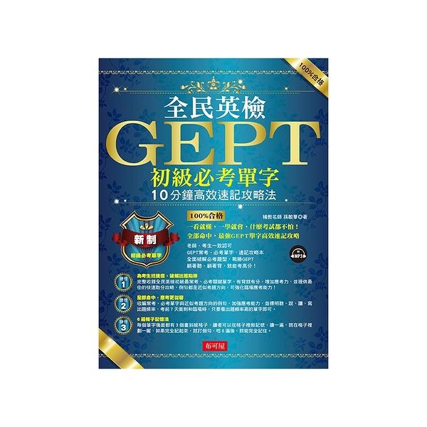 全民英檢GEPT初級必考單字:10分鐘高效速記攻略法(附MP3)