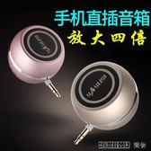 音器便攜式微型外放直插式音箱