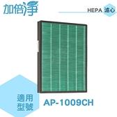 加倍淨 適用 Coway格威 加護抗敏型空氣清淨機 AP-1009CH HEPA 濾心