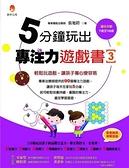 5分鐘玩出專注力遊戲書(3)