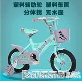 富仕星兒童自行車2-3-4-6-7-8-9-10歲寶寶小孩腳踏單車男孩女童車igo 印象家品旗艦店