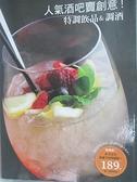 【書寶二手書T1/餐飲_DJG】人氣酒吧賣創意!特調飲品&調酒:現在是連飲料也要賣創意的時代了
