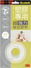 3M  V1202  塑膠專用  超強利雙面膠帶-12mmX1.5m  / 個
