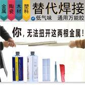 金屬膠黏劑代替焊接 ab膠不銹鋼陶瓷專用膠 黏鐵塑料木頭強力膠水igo【蘇迪蔓】