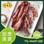 鄉根肉品 梅花叉燒 約300g/包【TQ MART】