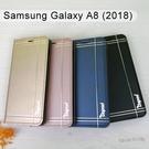 【Dapad】典雅銀邊皮套 Samsung Galaxy A8 (2018) 5.6吋