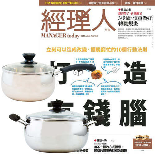 《經理人月刊》1年12期 贈 Recona 304不鏽鋼雙喜日式雙鍋組