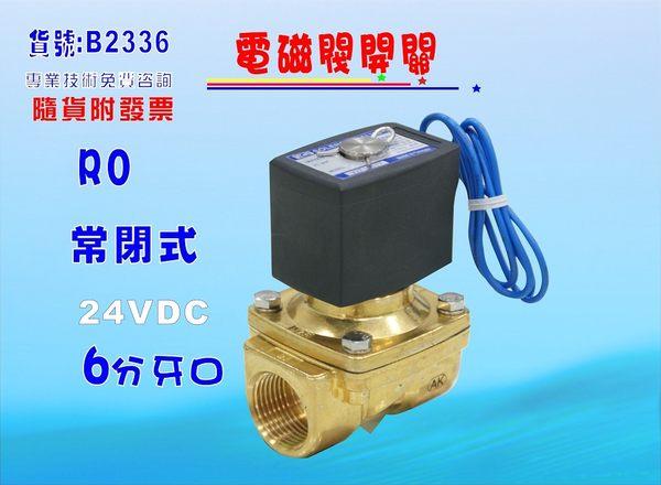 【七星淨水】常閉式電磁閥6分牙口. RO純水機 濾水器 電解水機 飲水機(貨號B2336)