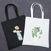 側背包/帆布包女包單肩日學生書包環保購物袋簡約百搭清新一件免運—交換禮物
