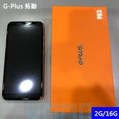現貨 G-Plus F53 5吋 2G/16G 低階 入門款 支援 WIFI 藍牙 智慧型手機~送保貼+清水套