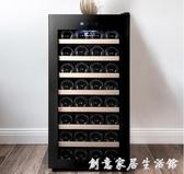 匯文紅酒櫃恒溫酒櫃冰吧家用客廳小型雪茄冷藏櫃茶葉保鮮櫃嵌入式WD 創意家居生活館