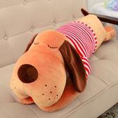 超夯玩具毛絨玩具狗狗抱著睡覺抱枕頭公仔可愛兒童布娃娃長條生日禮物女孩秋季上新wy