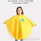 兒童雨衣女童寶寶親子雨披斗篷式幼兒園小孩小學生書包位男童雨衣 【快速出貨】