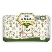 蘇菲天然草本衛生棉29cm X18片【愛買】