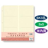 珠友 PH-06110 6K3孔3x5內頁(米)