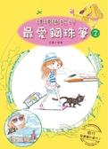 (二手書)最愛鋼珠筆(2):琪琪趣旅行